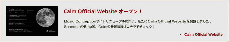 Calm Official Website オープン!